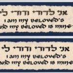 Hebrew, lettering, calligraphy